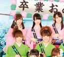 Amazuppai Haru ni Sakura Saku