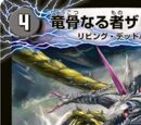 Zabi Rigel, Dragon Bone Keel