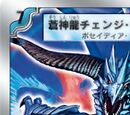 Poseidia Dragon