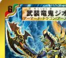 Geo Goctra, Armed Dragon