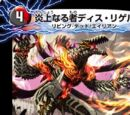 Deis Rigel, Persistent Flame