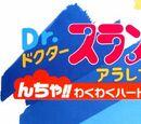 Dr. Slump Arale-chan: N-cha!! Trembling Heart of the Summer