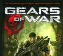 Gears of War: Поля Асфо