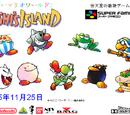 Yoshi's Island (anime film)