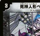 Belbel, Reaper Doll
