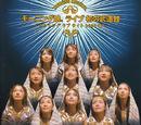 Morning Musume Live Hatsu no Budokan ~Dancing Love Site 2000 Haru~