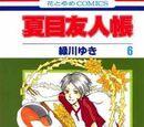 Natsume Yuujinchou 6