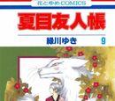 Natsume Yuujinchou 9