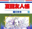 Natsume Yuujinchou 10