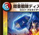 Deis Boxer, Ranger of Gaia