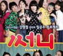 Sunny (Película)