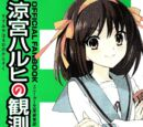 The Observation of Haruhi Suzumiya