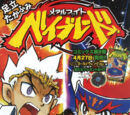 Metal Fight Beyblade - Chapter 36
