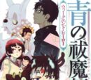 Ao no Exorcist Weekend Hero