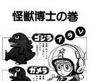 Dr. Monster (chapter)
