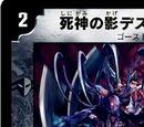 Deathproof, Shadow Reaper