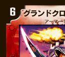 "Grand Cross ""Iron Cleaver"" Dragon"