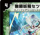 Zetsu Gowan, Savage Fairy