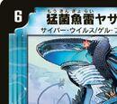 Yasaka Shark, Viral Torpedo