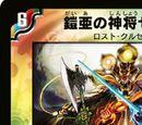 Zephys, Gaia's Godly General