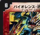 "Violence ""Bolt"" Dragon"