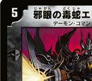 Lord Eudocia, the Demonic Eyed Viper