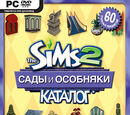 The Sims 2: Сады и особняки