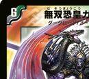 Galamuta, Matchless Fear Lord
