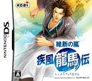 Ishin no Arashi (series)