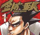 Kongou Banchou (Manga)