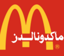 Restaurant chains in Qatar