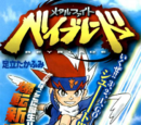 Metal Fight Beyblade Chapters