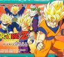 Dragon Ball Z Gaiden: Saiyajin Zetsumetsu Keikaku (Video Game)