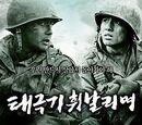 Hermandad en guerra