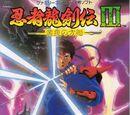 Ninja Gaiden III: El Arca de la Perdición