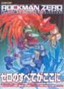 Rockman zero official artworks japcover.jpg
