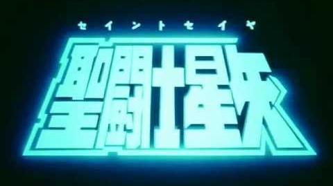 Opening de Saint Seiya Pegasus Fantasy (Japones) HD