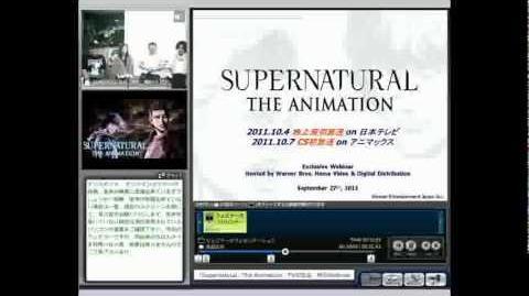 「SUPERNATURAL THE ANIMATION」Webセミナー・質疑応答 その1