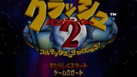 Crash Bandicoot 2 Japanese Game Menu