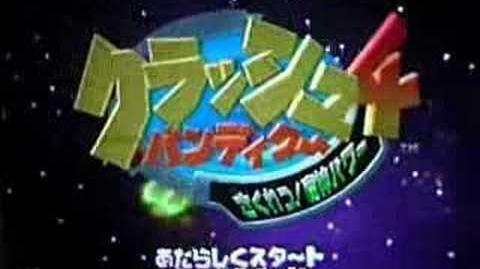 Crash Bandicoot IV Sakuretsu! Majin Power!