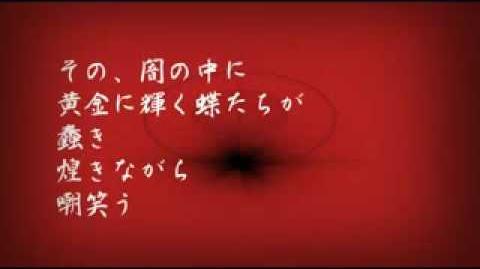 Umineko Motion Graphic vol 1 w FULL English translation