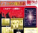 Konami Magazine Artwork
