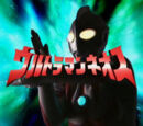 Ultraman Neos (series)/Episodes