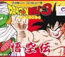 Dragon Ball 3: Gokuden