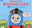 Thomas the Tank Engine Original Songs 1