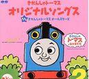 Thomas the Tank Engine Original Songs 2