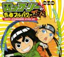 Naruto vs. Konohamaru vs. Rock Lee!!