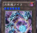 Monstruo de Sincronía Oscura