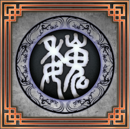 Dynasty Warriors 7 Trophy 3.png