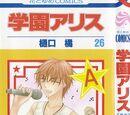 Gakuen Alice Volume 26